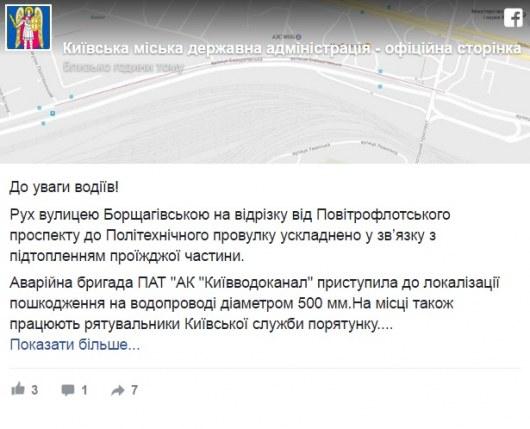 Масштабный прорыв трубы вКиеве: наулице Борщаговской на100% перекрыли движение